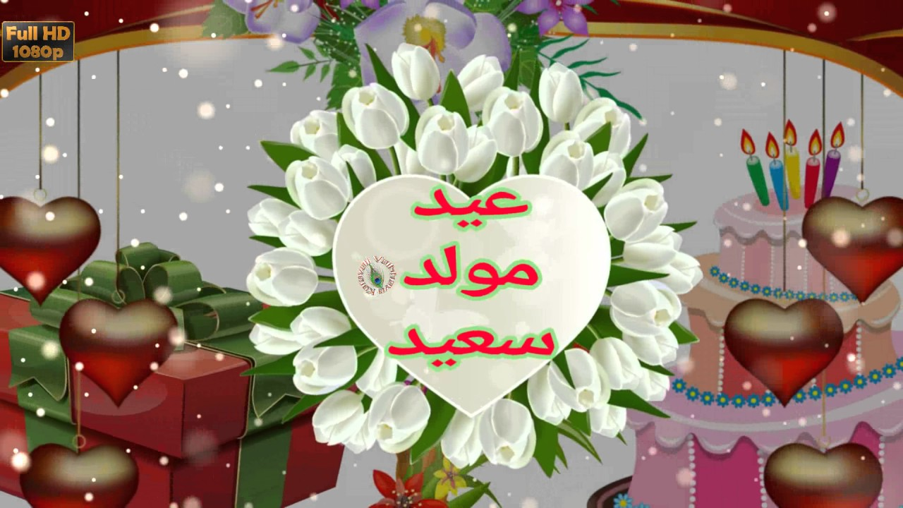 Birthday Wishes In Arabic Greetings Messages Ecard Animation Latest Happy Video