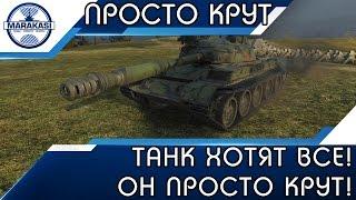 ЭТОТ ТАНК ХОЧЕТ КАЖДЫЙ, ОН ПРОСТО КРУТ! World of Tanks