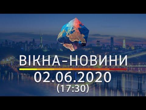 Вікна-новини. Выпуск от 02.06.2020 (17:30) | Вікна-Новини