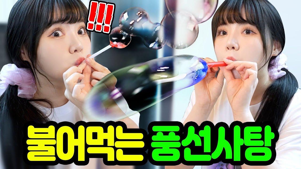 초간단! 완전 신기한 빨대로 불어먹는 풍선사탕 만들기🎈 개꿀팁!!