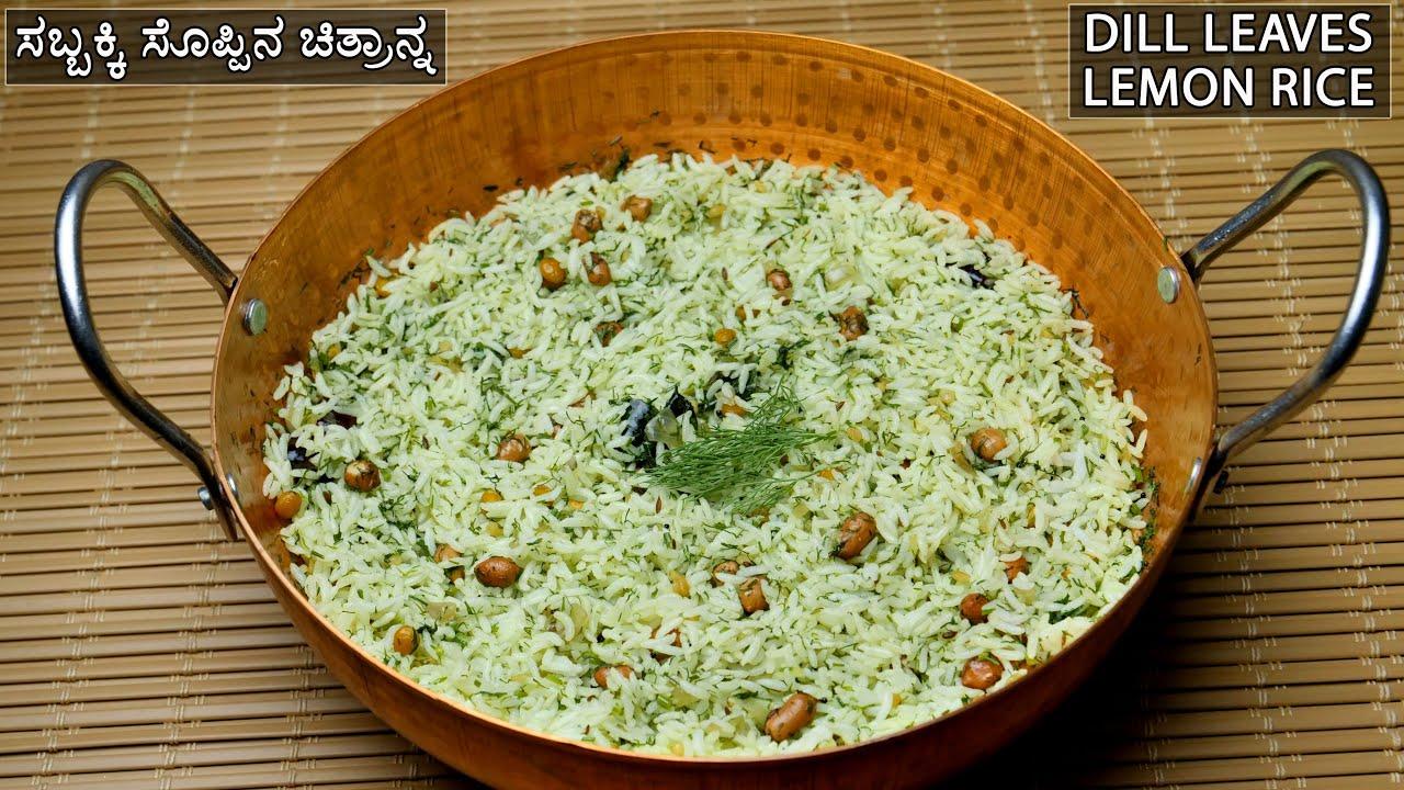 ಅರ್ಧ ಕಟ್ಟು ಸಬ್ಬಕ್ಕಿ ಸೊಪ್ಪಿನಿಂದ ಈ ರೀತಿ ಚಿತ್ರಾನ್ನ ಮಾಡಿ ನೋಡಿ ಸೂಪರ್ ರುಚಿ   100% lemon rice in kannada