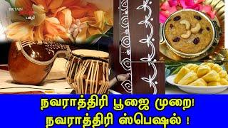 நவராத்திரி ஸ்பெஷல் ! நவராத்திரி பூஜை முறை ! | Navarathri 2020 | Golu | Britain Tamil Bhakthi