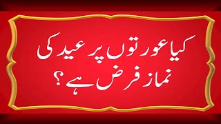 women eid namaz -Is it obligatory for a woman to offer Eid Prayer کیا عورتوں پر عید کی نماز فرض ہے؟