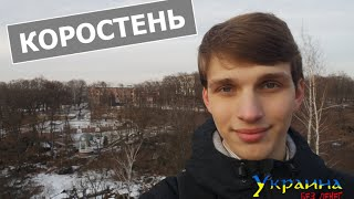 Украина без денег - КОРОСТЕНЬ (выпуск 8)(Я в