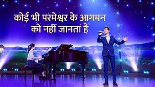 Christian Song | कोई भी परमेश्वर के आगमन को नहीं जानता है (Hindi Subtitles)