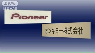 パイオニアの音響・映像事業とオンキヨーが統合へ(14/09/12)