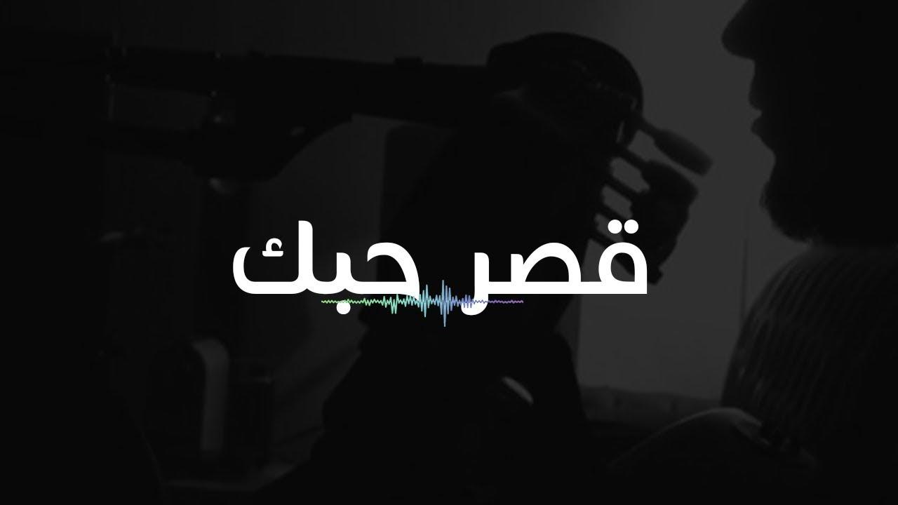 عبدالله المانع قصر حبك Youtube
