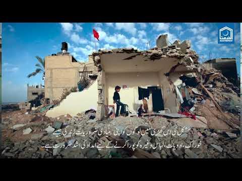 دیکھیے فلسطین کے موجودہ حالات اور الخدمت فاونڈیشن پاکستان کی امدادی سرگرمیوں کے حوالے سے خصوصی رپورٹ