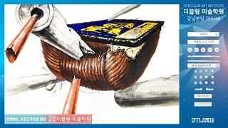 분필,분필지우개 기초디자인 개체묘사_강남미술학원,더끌림