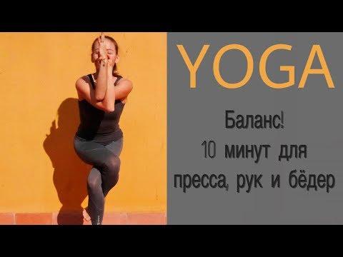 Йога асаны на баланс || Развиваем руки, пресс и бедра