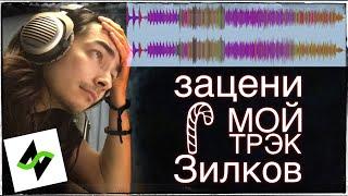Зацени мой трэк (по блату) Зилков | Музыка подщипчиков-помощников