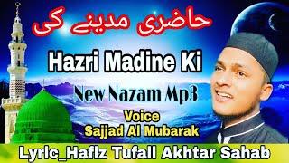 Hazri Madine Ki New Naat Bhakra Eid Mubarak - Special Gifts | Sajjad Al Mubarak