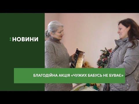 """Благодійна акція """"Чужих бабусь не буває"""" відбулась в Ужгороді"""