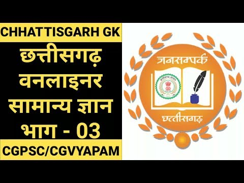 CG GK Oneliner Questions - 02 | CG GK Quick Revision Notes in Hindi | #S...