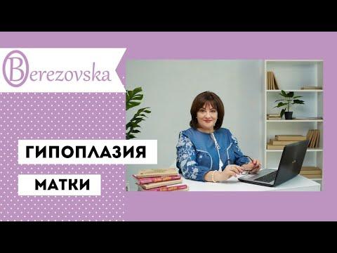 Гипоплазия матки - Др. Елена Березовская -