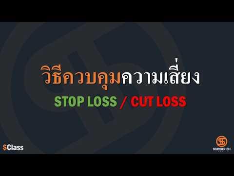 เล่นหุ้นไม่เสี่ยง ! ถ้ารู้วิธีควบคุมคุวามเสี่ยง STOP LOSS / CUT LOSS
