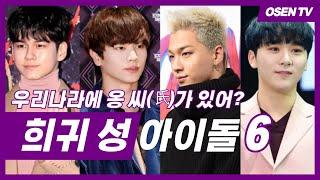 """""""옹씨라고?"""" 옹성우·부승관·육성재, 귀를 의심한 '희귀 성' 아이돌6"""