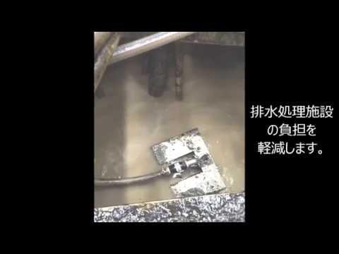 アメロイド日本サービス社の油水分離機 排水から油とごみを除去 遠心脱油機 UB型