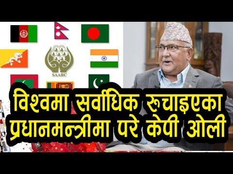 यसकारण विश्वमा सर्वाधिक रुचाइएका प्रधानमन्त्रीमा परे केपी ओली || KP Oli || Etv Nepal