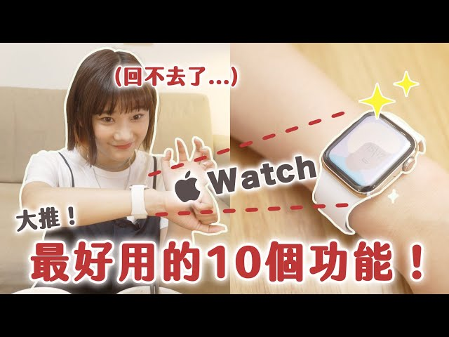 好用到翻🔥Apple Watch 使用半年心得!對女生來說最好用的地方是...?|愛莉莎莎Alisasa