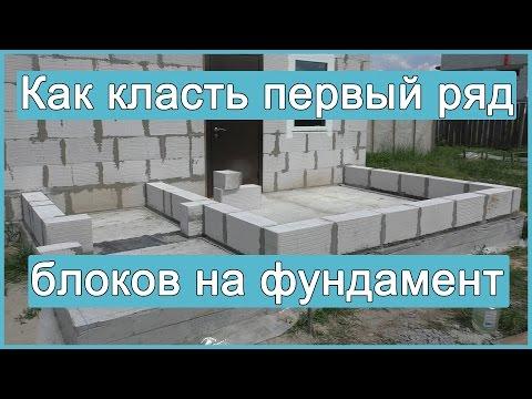 Как класть первый ряд блоков на фундамент