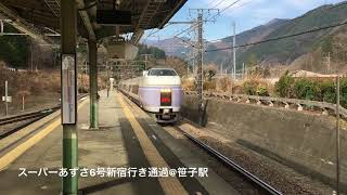 【2018/3/15】梁川駅、笹子駅にて。E351系スーパーあずさ引退前日の走り。