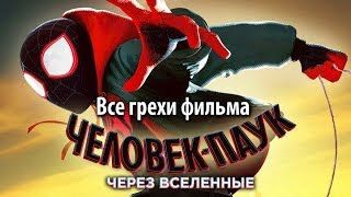 """Все грехи фильма """"Человек-паук: Через вселенные"""""""