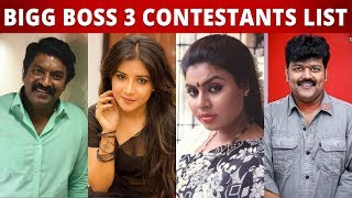 FULL LIST : BIGG BOSS 3 CONTESTANTS LIST | BIGG BOSS 3 TAMIL