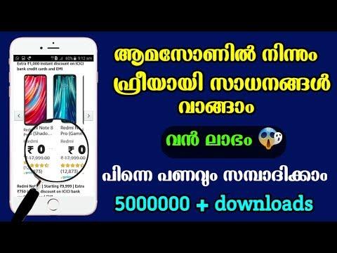 🔥ഹൊ...💥,No Cost Product purchase Any Products For Free Free Shopping Trick 2020 tech Point Malayal