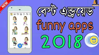 Best android funny app 2018(Android Bangla)