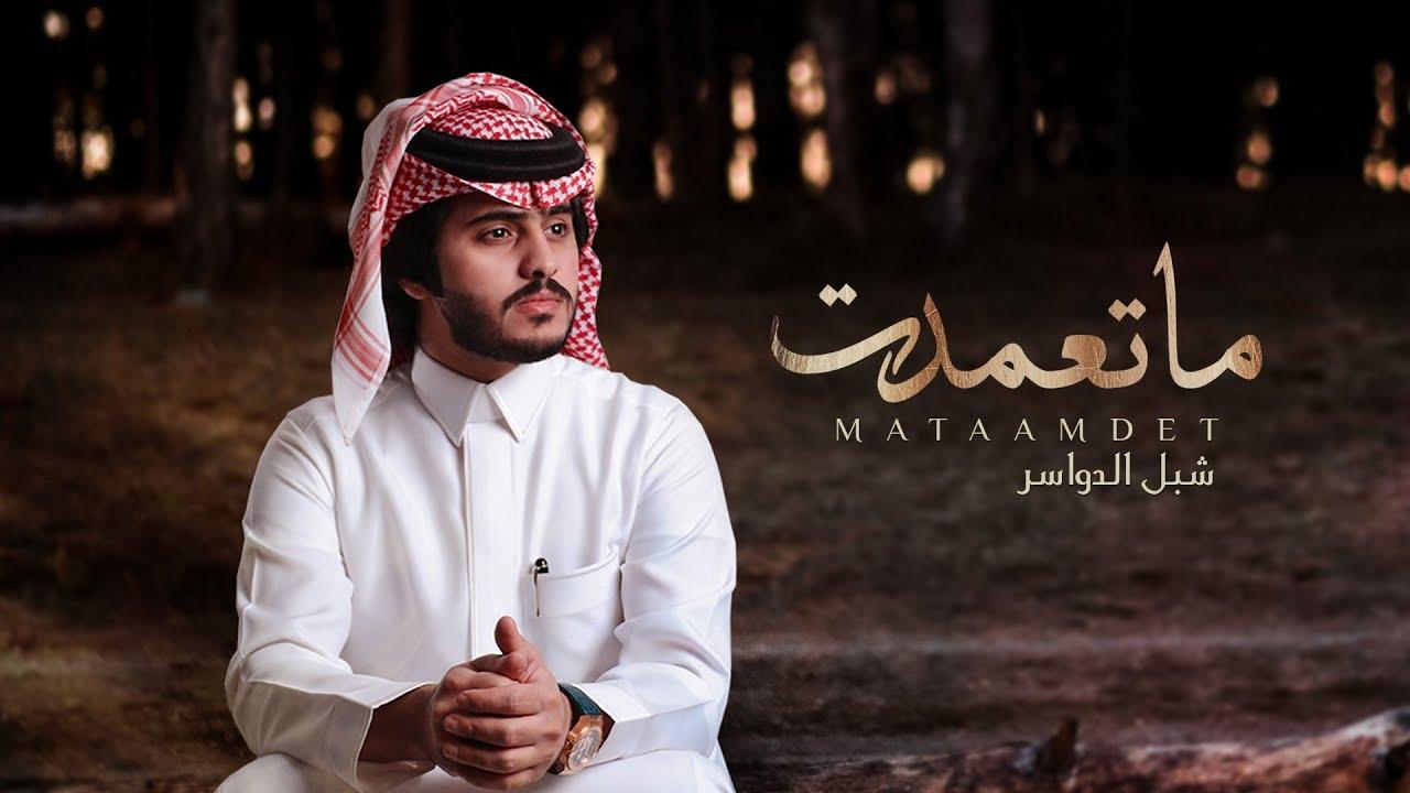 شبل الدواسر ماتعمدت حصريا 2019 Youtube