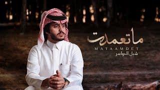 شبل الدواسر - ماتعمدت (حصرياً) | 2019