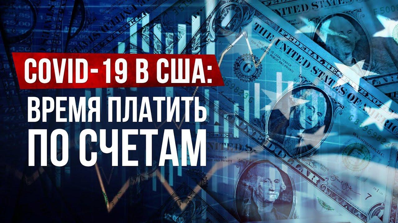 COVID-19 в США: Время платить по счетам