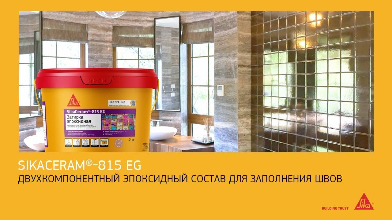 Эпоксидная затирка для плитки и мозаики SikaCeram®-815 EG