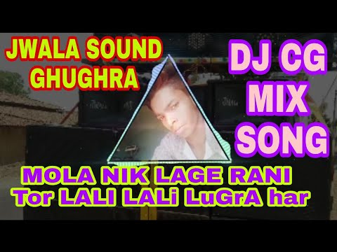 Mola Mohi Dare Sangi Lali Lali Luggara Dj JWALA SOUND GHUGHRA+dj Mix Song Harishankar+7746067904