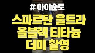 순토 스파르탄 울트라 올블랙 더미촬영 SUUNTO SP…