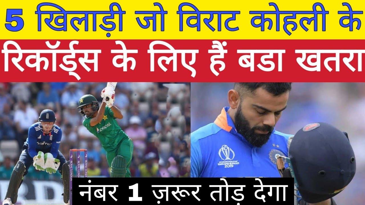 5 खिलाडी जो विराट कोहली के लिए खतरा बन सकते हैं । 5 players who can break the record of Virat Kohli