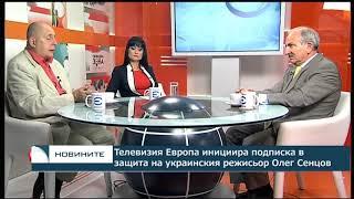 Емисия новини - 08.00ч. 17.08.2018