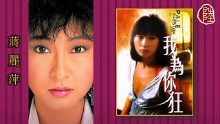 蔣麗萍【我為你狂 1984】(歌詞MV)(1080p)(作曲:林敏怡)(填詞:盧國沾)電影《我為你狂》主題曲