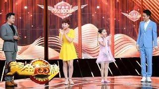 [黄金100秒]常派豫剧大小传人同登台 与时俱进将豫剧与流行结合| CCTV综艺