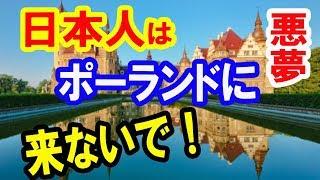 【海外の反応】「日本人は最低の観光客」 「ポーランドに来ないで!」