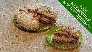 Рецепт: диетичный морковный торт