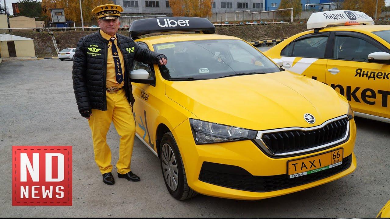 Езда со стаканом на крыше - как определяли лучшего таксиста