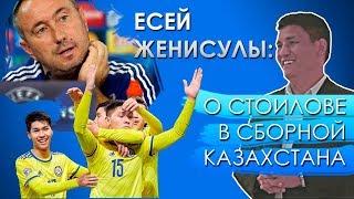 Есей Женисулы: Стоилов, лимит, натурализация / Sports True
