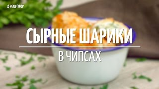 Сырные шарики в чипсах [Рецепты от Рецептор]