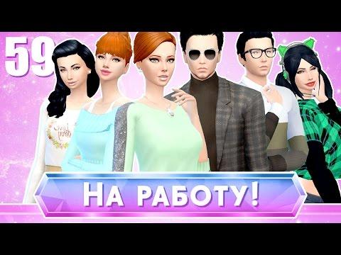 The Sims 4: На работу! #59 - Вызов на дом и неожиданное повышение