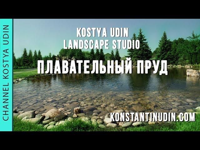 Плавательный пруд для дайвинга (#LANDSCAPE) Ландшафтный дизайн - konstantinudin.com