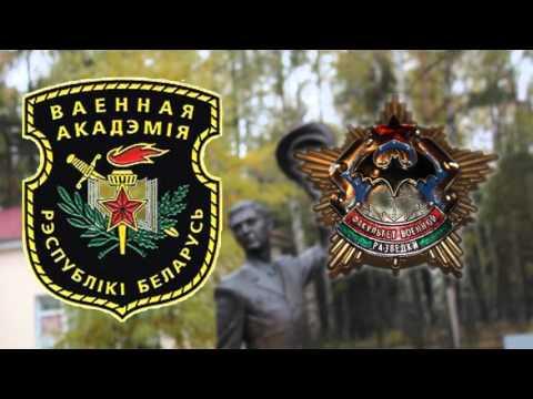 видео: Военная Академия Республики Беларусь. Факультет Военной Разведки (2015)