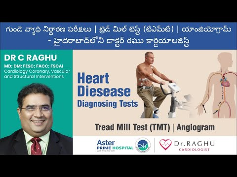 Heart Diesease Diagnosing Tests | Tread Mill Test (TMT)| Ang