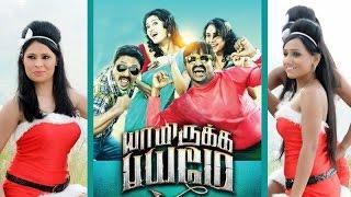New tamil full movie | yaamirukka bayamey | horror movie | tamil movie new release   HD Movie